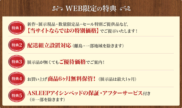 ASLEEP WEB特典
