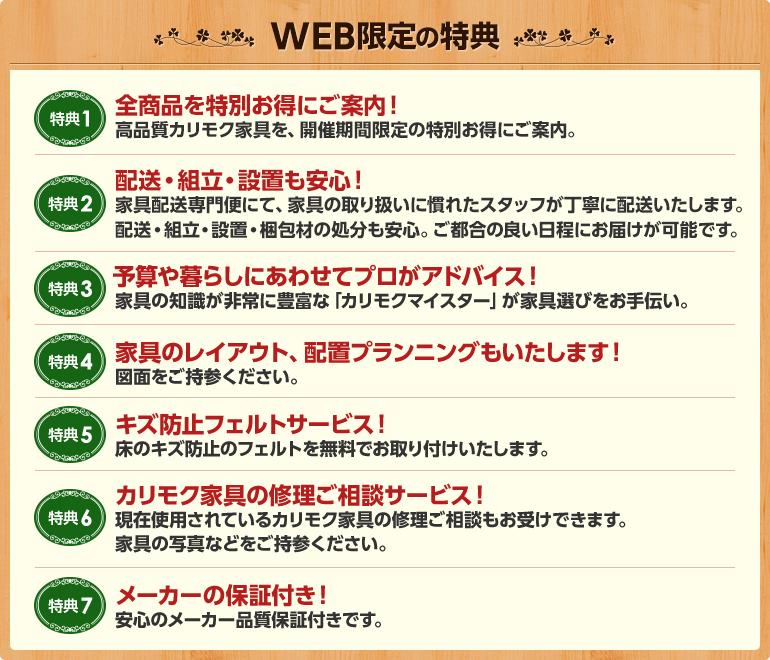 karimoku_web