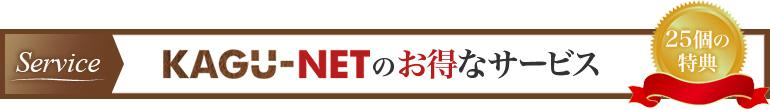 KAGU-NETのお得なサービス