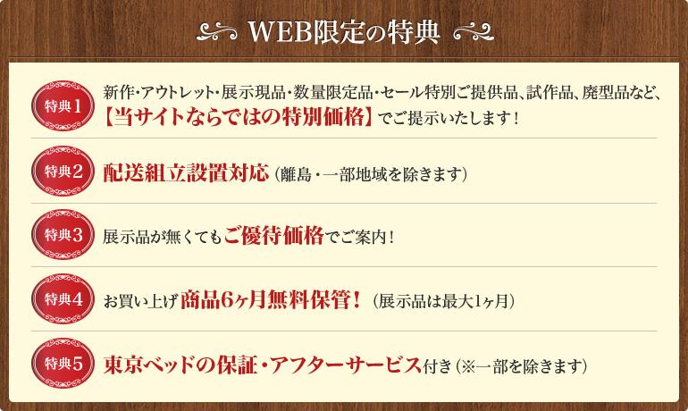 東京ベッドWEB特典
